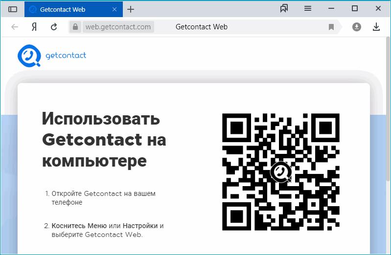 Официальный сайт веб сервиса Getcontact