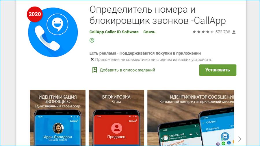Аналог CallApp Гет Контакт