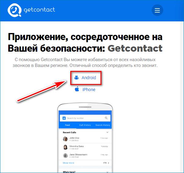 Андроид GetContact