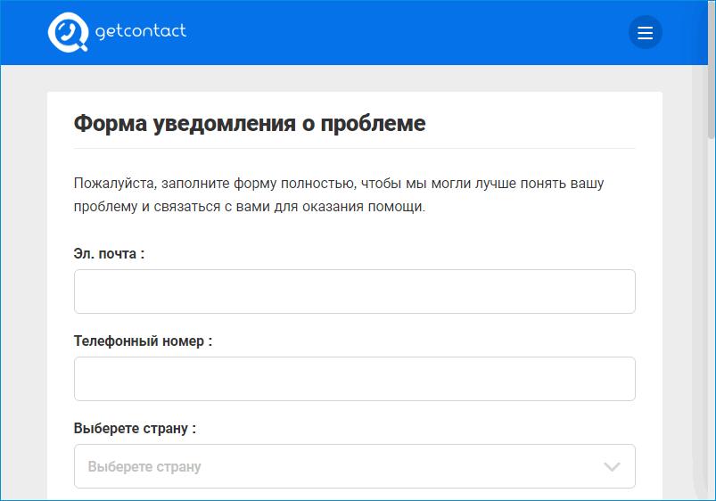 Форма уведомления о проблеме GetContact