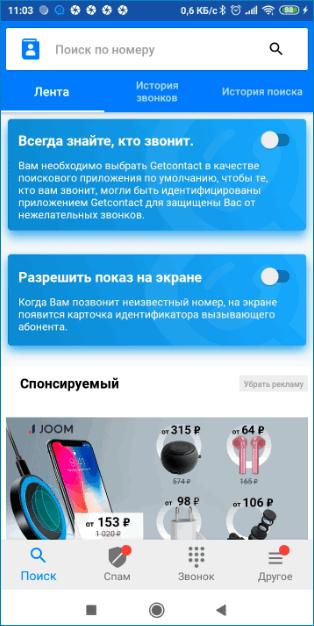 Главное меню GetContact