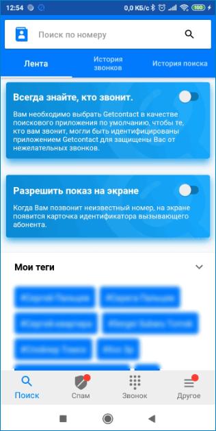 Главное окно GetContact