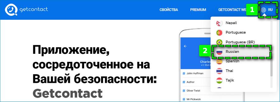 Изменить язык на сайте Гет Контакт