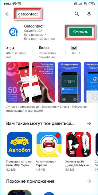 Кнопка открытия приложения Get Contact в Play Market