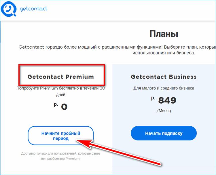 Кнопка подписки Get Contact