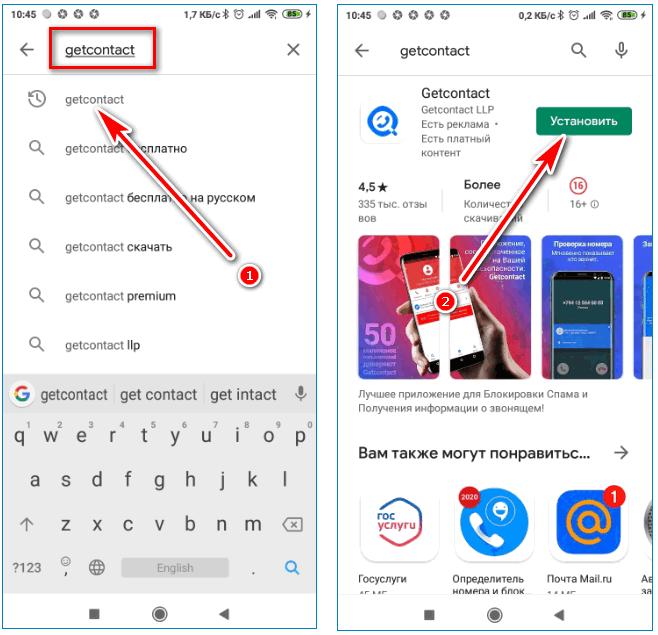 Кнопка установки GetContact