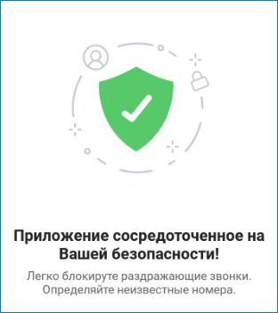 Лого при запуске GetContact