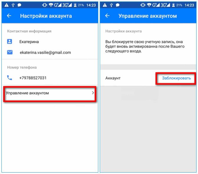 Настройки аккаунта в GetContact