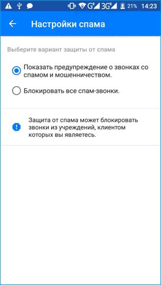 Настройки спама в GetContact