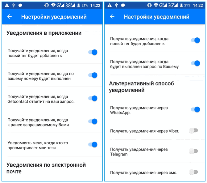 Настройки уведомлений в GetContact