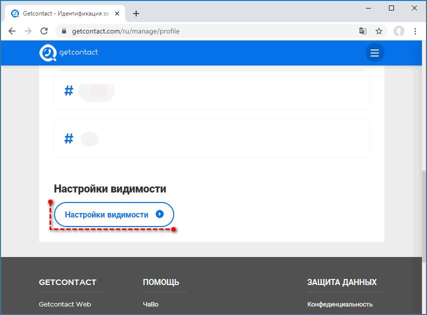Настройки видимости в аккаунте на сайте Get Contact