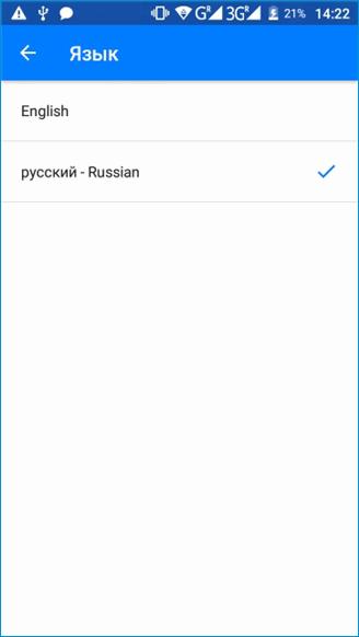 Настройки языка в GetContact
