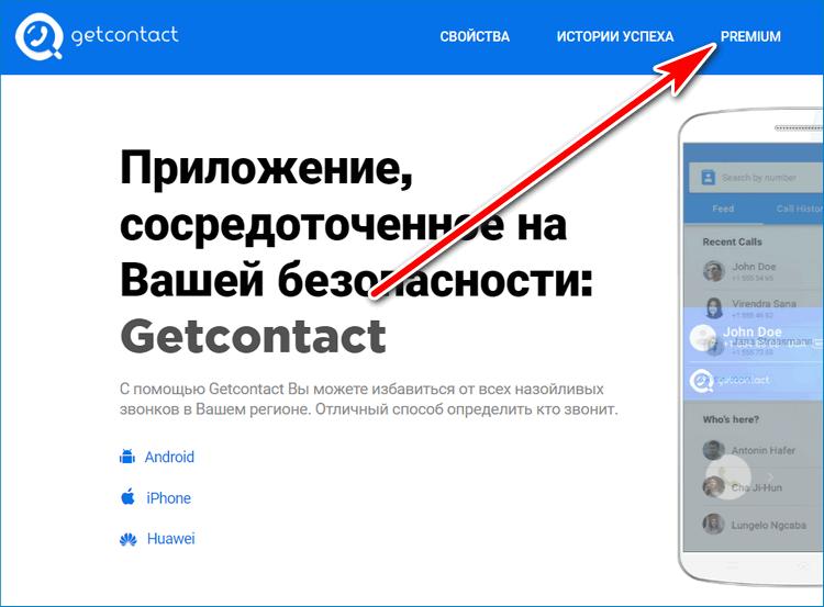 Нажмите на кнопку Get Contact