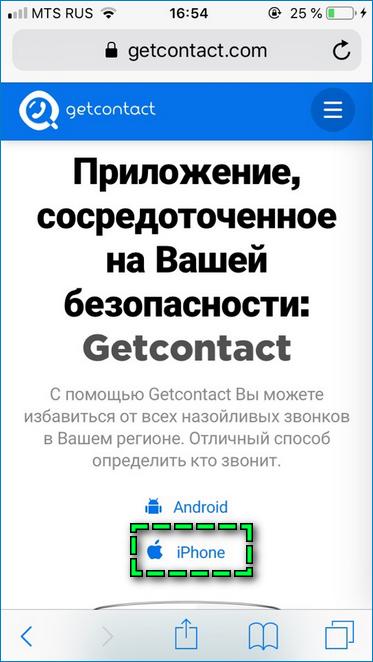 Официальный сайт Гет Контакт