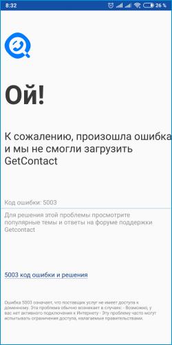 Ошибка 5003 в GetContact