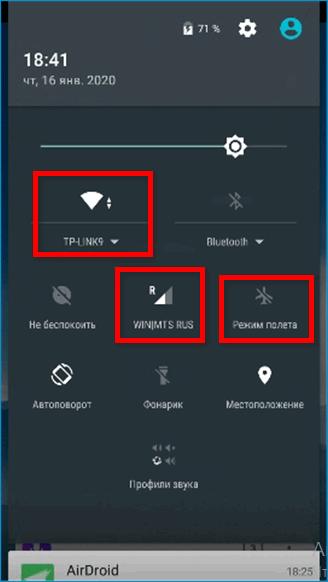 Панель быстрого доступа на Android