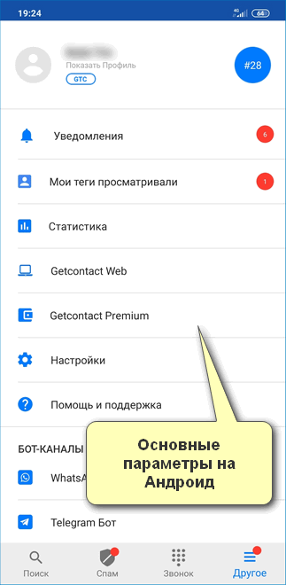 Параметры Гет Контакт на Андроид