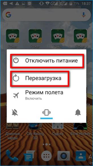 Перезагрузка смартфона на Android