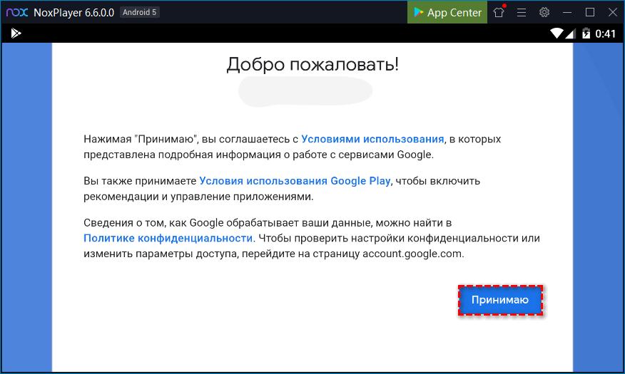 Первичная настройка Nox App Player