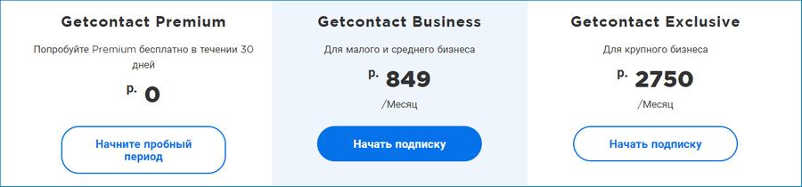 Подписки Гет Контакт