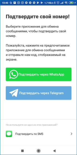 Подтверждение номера GetContact