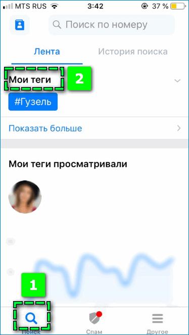 Просмотр тегов на Айфон в Гет Контакт2
