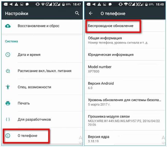 Проверка наличия обновлений для Android