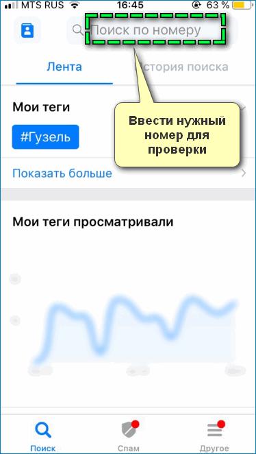 Проверка номер через Гет Контакт