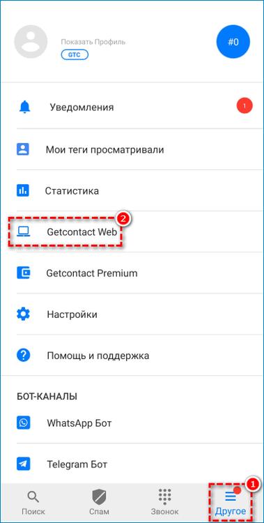 Пункт Getcontact Web в меню приложения Getcontact