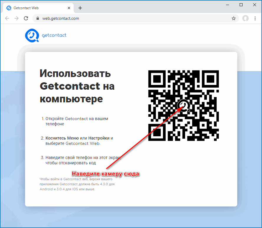 QR код на сайте веб версии Getcontact в браузере