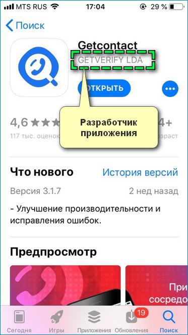 Разработчик Гет Контакт