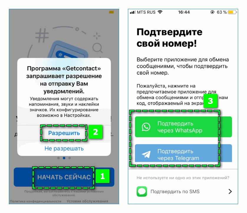 Регистрация в Гет Контакт