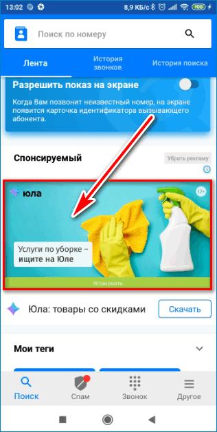 Реклама в меню GetContact