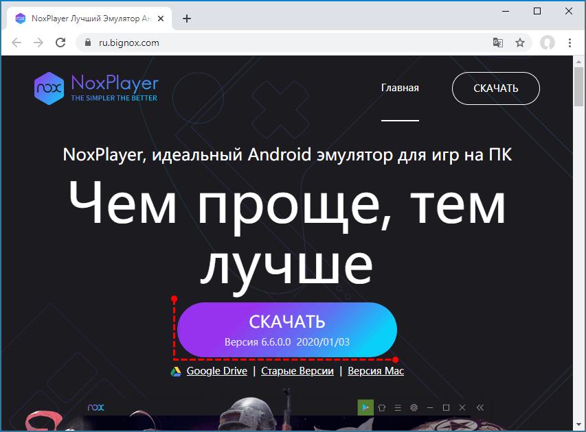 Скачать Nox App Player с официального сайта
