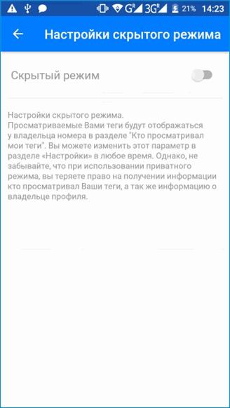 Скрытый режим в GetContact