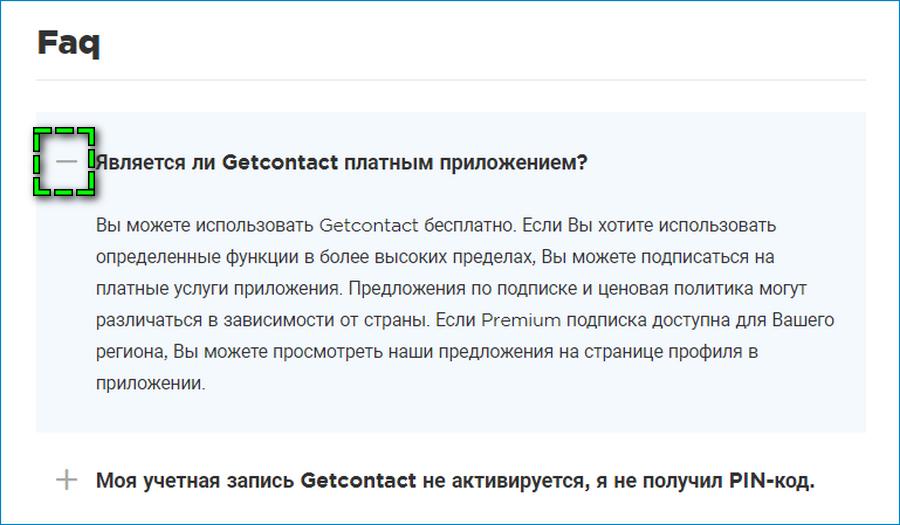 Справочник в Гет Контакт