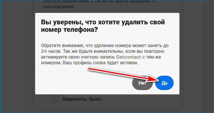 Удаление GetContact