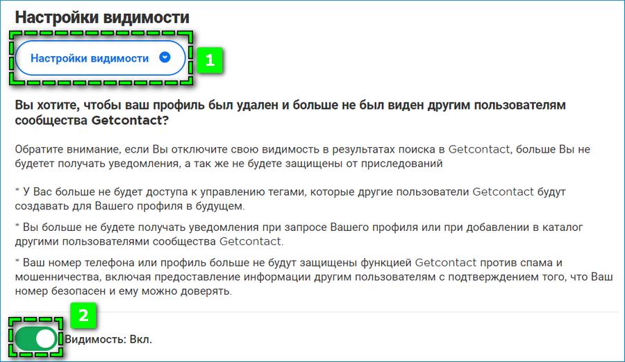 Удаление из Unlist в Гет Контакт