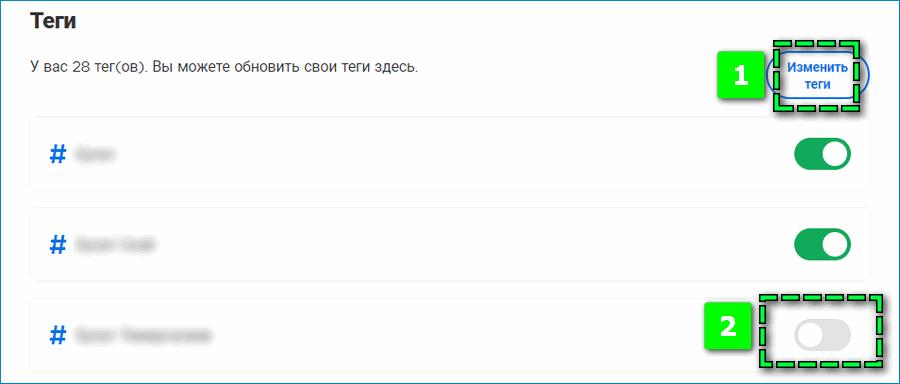 Удаление тега в Гет Контакт