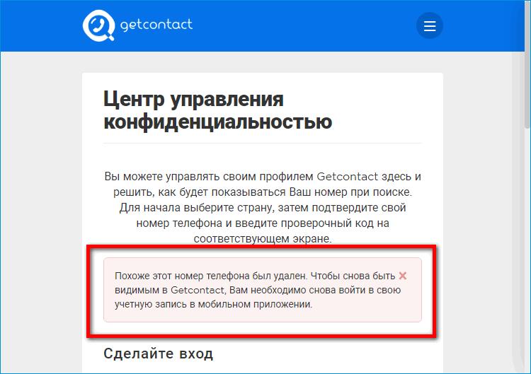 Удаленный номер в GetContact