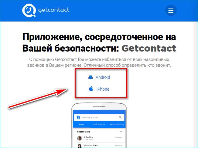 Устройство GetContact