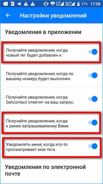 Уведомления для тегов в GetContact