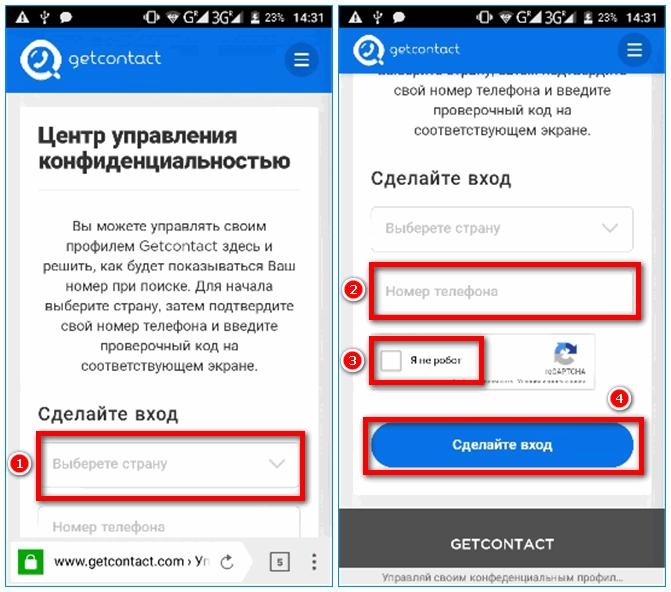 Вход в центр управления конфиденциальностью в GetContact