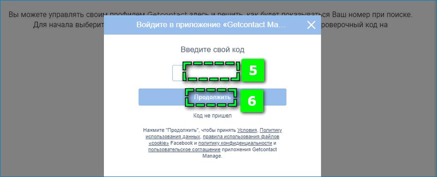 Введение кода в Гет Контакт