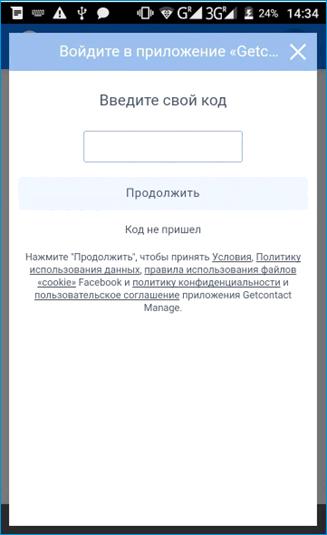 Ввод кода из SMS в GetContact