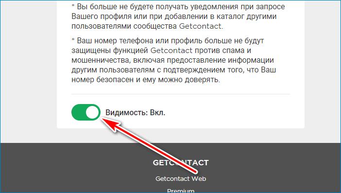 Выключите видимость GetContact