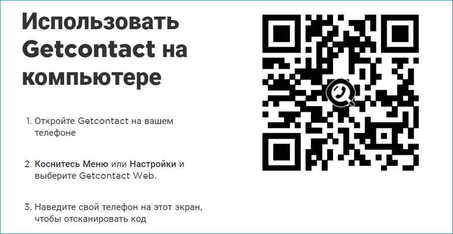 Web Гет Контакт