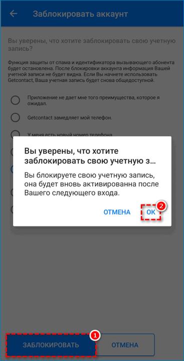 Заблокировать аккаунт в меню Get Contact