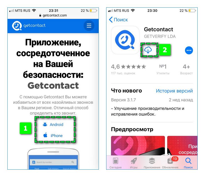 Загрузка с Официальный сайт Гет Контакт