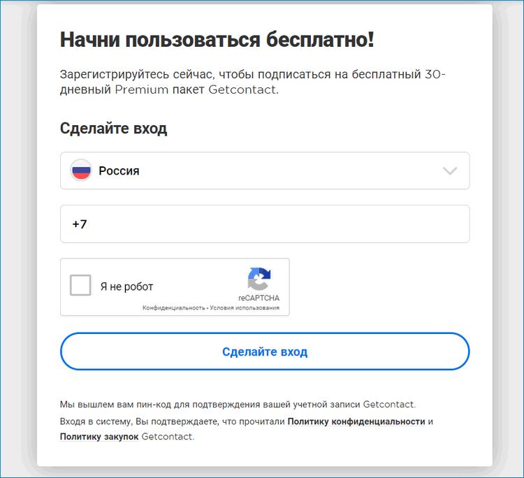Заполните форму Get Contact